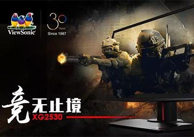 ViewSonic优派XG系列助力首届全运会电竞大赛