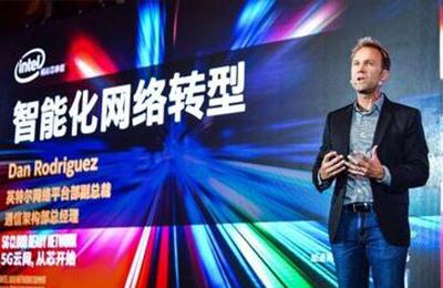 2017英特尔亚洲网络峰会探讨面向5G的网络转型