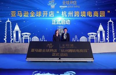 """亚马逊全球开店""""杭州跨境电商园""""正式落成"""