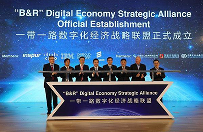 一带一路数字化经济战略联盟发布会召开
