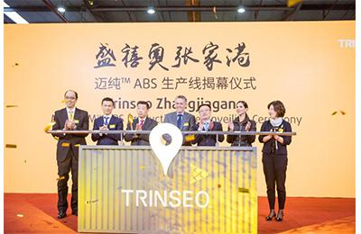 盛禧奥在中国张家港启动新生产线