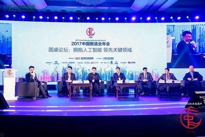 2017中国智造业年会成功举办