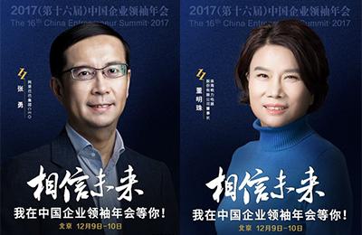 2017中国企业领袖年会十大看点