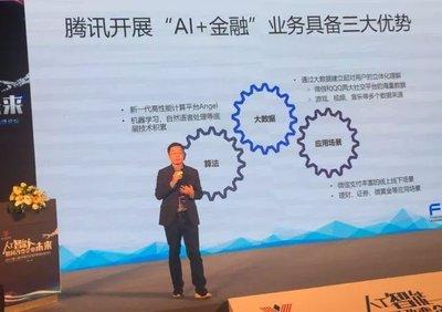 AI+金融时代来临,腾讯是去中心化赋能者
