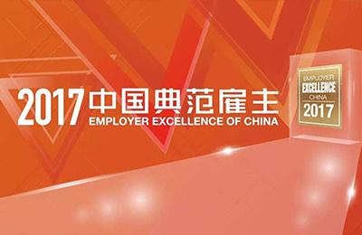 前程无忧发布中国典范雇主2017年度推荐书单