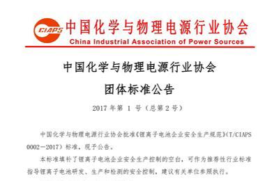 全球首发《锂离子电池企业安全生产规范》标准