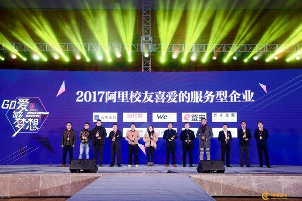 e签宝荣获2017阿里校友喜爱的服务型企业大奖