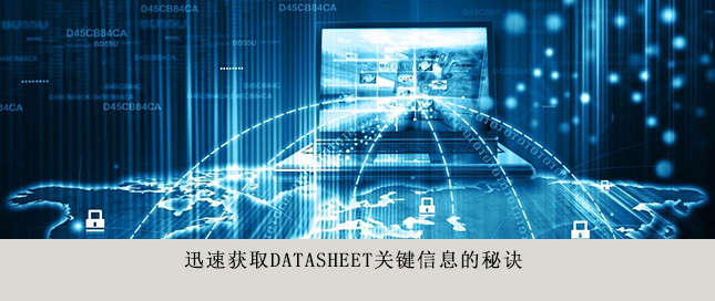 迅速获取Datasheet关键信息的秘诀