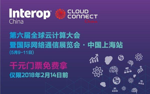5月全球云计算大会中国站最新演讲人及亮点公布