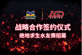 ViewSonic优派将与LGD战队达成战略赞助合作