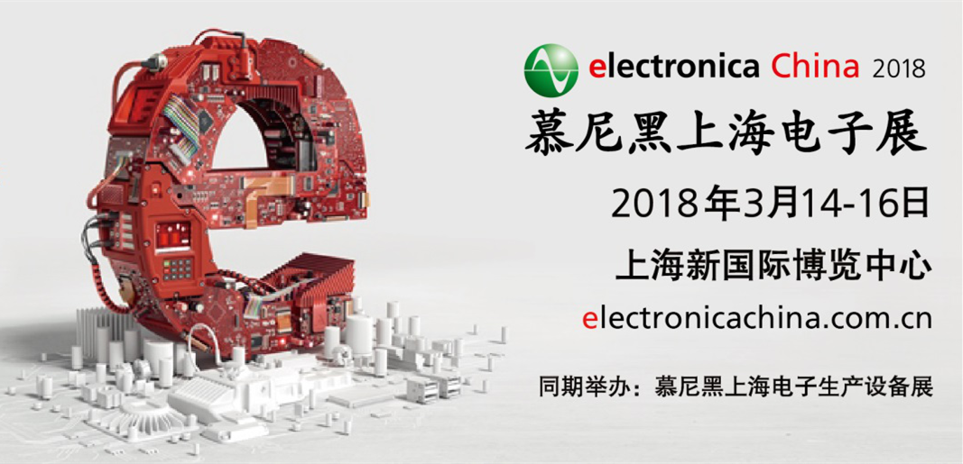 bom2buy将参加2018慕尼黑上海电子展