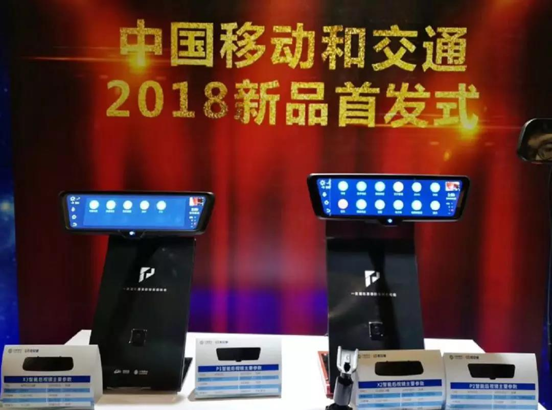 中国移动4G智能后视镜和路通X2在西安发布