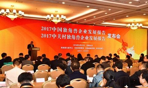 科技部发布2017年中国独角兽企业榜单