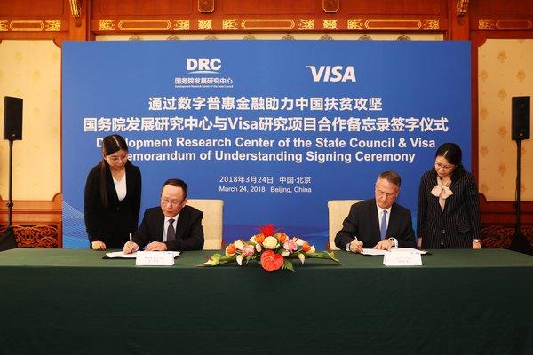 国务院与Visa签署研究项目合作备忘录