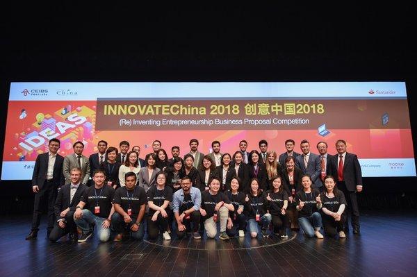 创意中国2018成功举办,耶鲁中欧分获冠亚军