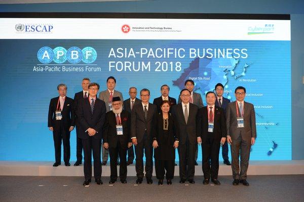 领袖聚首2018亚太商业论坛 推动数码转型