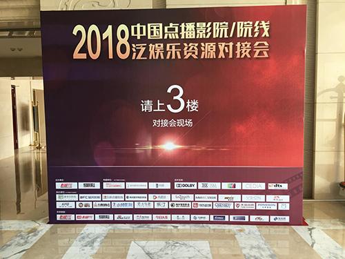 2018中国点播影院娱乐资源对接会圆满落幕