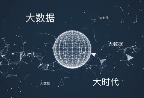 孙丕恕:大数据释放数字经济新动能
