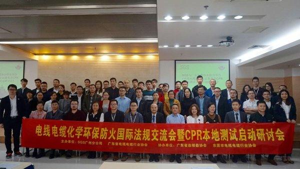 SGS携手广东省电线电缆行业协会举办专题会议