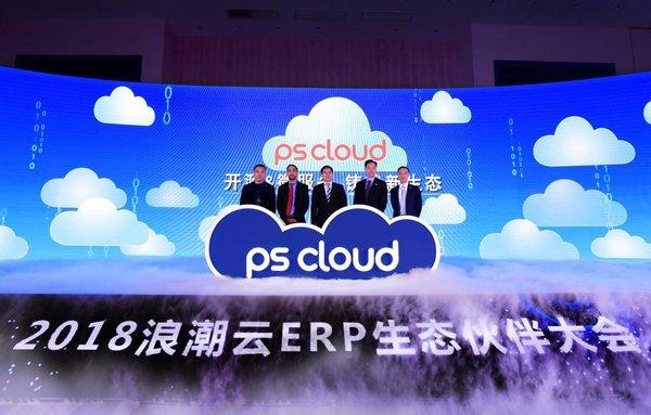 浪潮构建云ERP生态 携手伙伴创变未来 共享云端