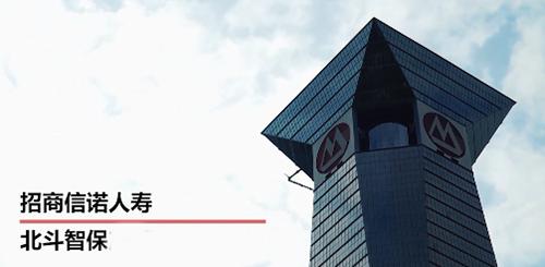 """招商信诺人寿推出智能保险顾问""""北斗智保"""""""