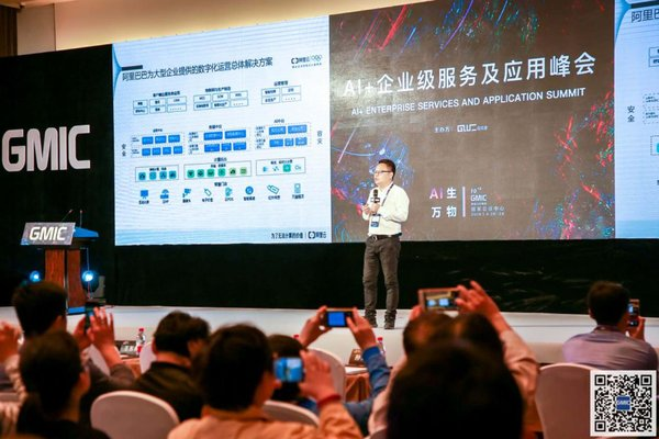 GMIC 2018:AI赋能,探索企业级服务新价值
