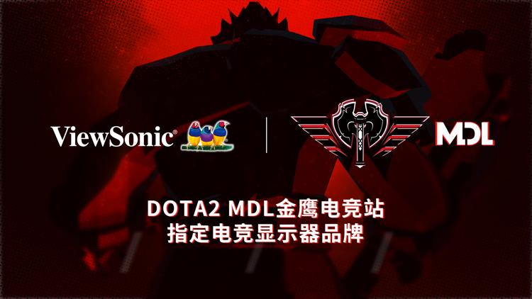 英雄之路 优派助阵DOTA 2 MDL国际精英邀请赛