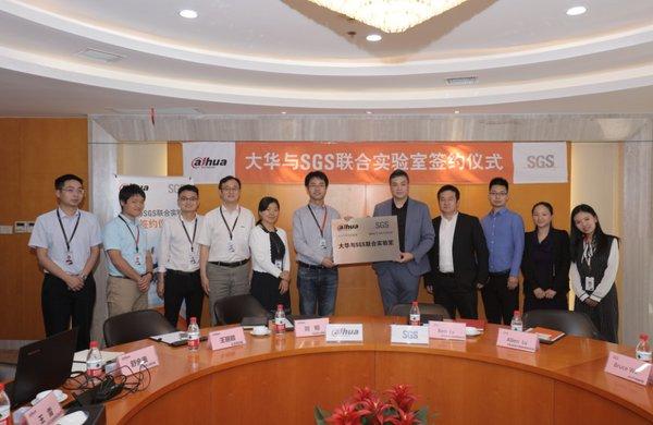 大华与SGS联合实验室签约仪式成功举办