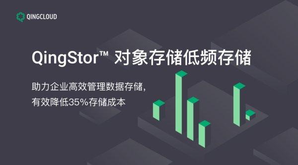 青云推出低频存储服务 存储成本直降35%