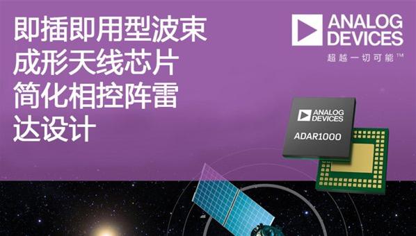 ADI 推出天线芯片,简化相控阵雷达设计