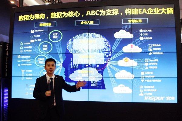人工智能领航 浪潮EA企业大脑发布