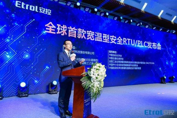 全球首款宽温型安全RTU/PLC产品发布