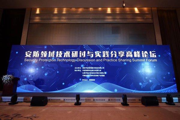"""""""安防技术研讨与实践高峰论坛""""在西安举行"""