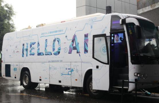6月8日CEEC科技联展,百度AI大巴首次来深圳