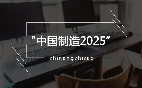 扬子空调迈向中国制造2025