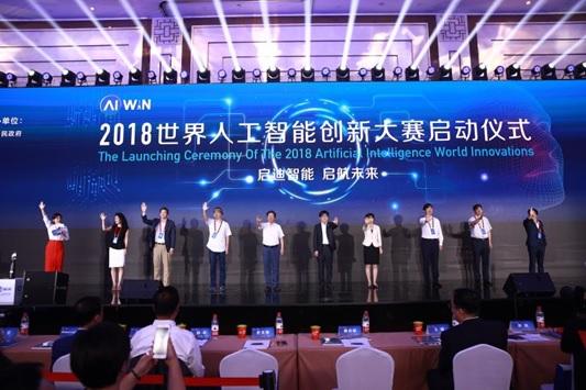 世界人工智能创新大赛在沪启动