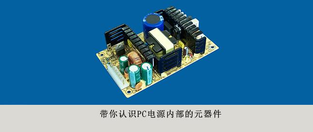带你认识PC电源内部的元器件