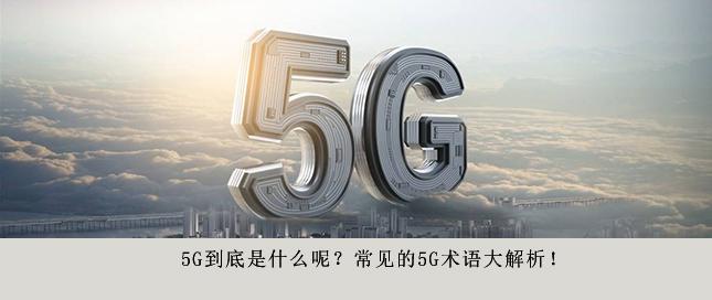 5G到底是什么呢?常见的5G术语大解析!