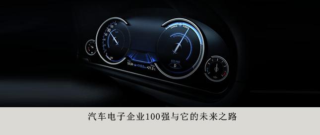 汽车电子企业100强与它的未来之路