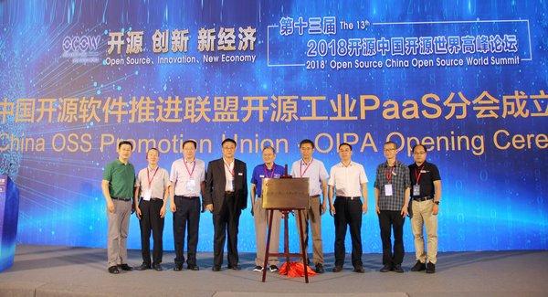 引领互联网新风向 中国开源工业PaaS协会成立