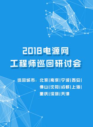 2018电源网工程师巡回研讨会