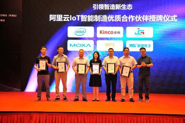 Moxa获评阿里云IoT智能制造优质供应商