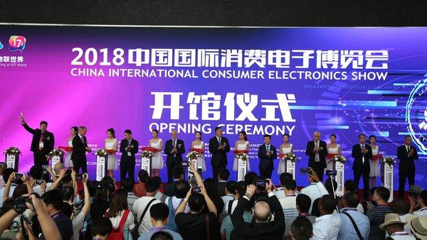 2018中国国际消费电子博览会盛大开幕