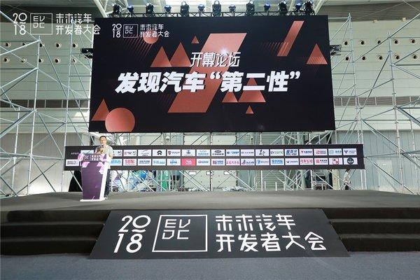 2018未来汽车开发者大会盛大开幕