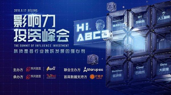 """ABCD""之后 -- 2018影响力投资峰会来袭"