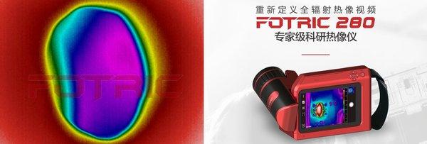 Fotric288热像仪上市,助力材料行业热分析