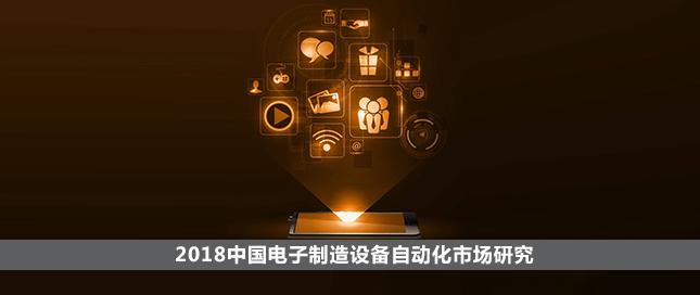 2018中国电子制造设备自动化市场研究
