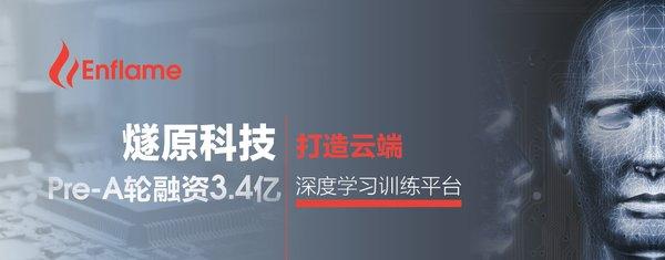 燧原科技获Pre-A轮融资3.4亿,打造云端平台