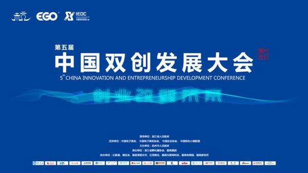 第五届中国双创发展大会开幕在即