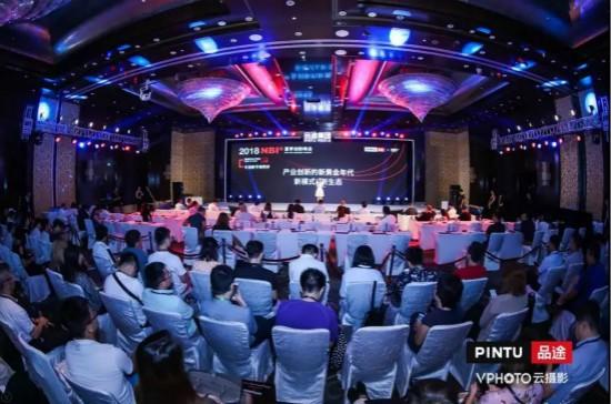 品途NBI夏季创新峰会在京召开